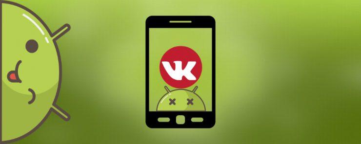 Как удалить страницу в Контакте (ВК) с телефона Андроид