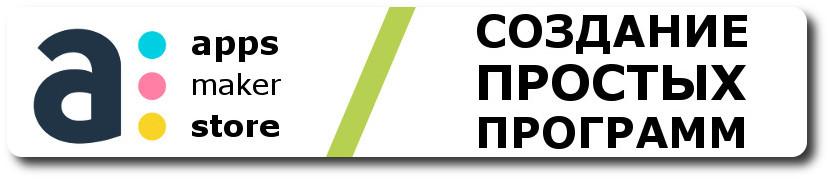 Создать приложение AppsMakerstore на русском
