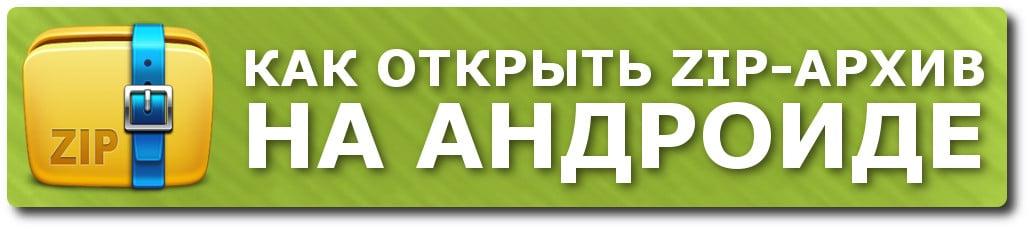 Как открыть ZIP-архив на Андроиде приложениями