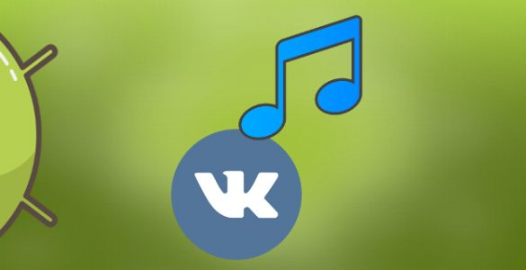 Как скачать музыку с ВК (ВКонтакте) на телефон Андроид