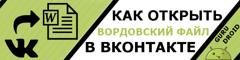 Как открыть вордовский файл в ВКонтакте