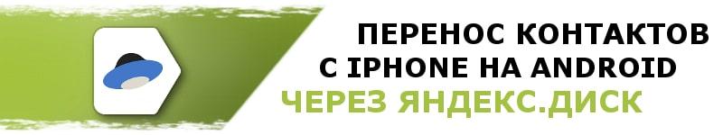 Как перенести контакты с Айфона на Андроид через Яндекс Диск