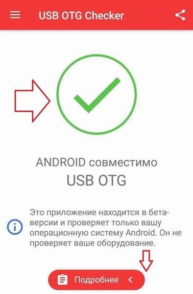 Как проверить совместимость Андроида и OTG