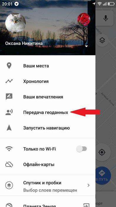 Как отследить местоположение телефона Андроидчерез гугл карты