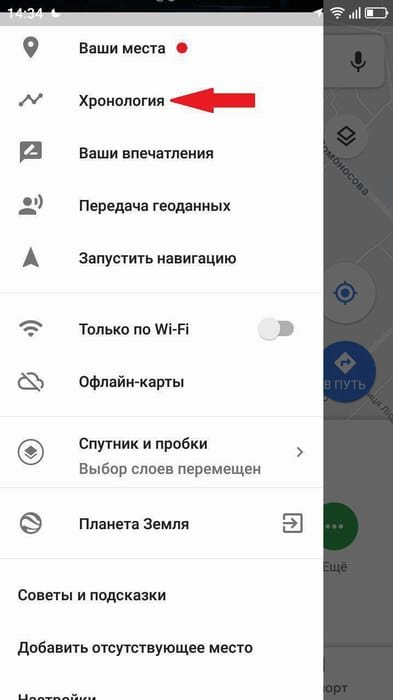 Как отследить местоположение смартфона Андроид