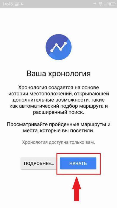 Где находится телефон андроид поиск онлайн