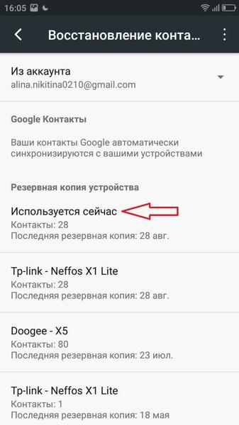 Восстановить удаленный контакты на Андроид телефоне