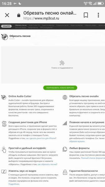 Как обрезать музыку на Андроид через Mp3cut