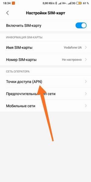 Как настроить LTE на Андроиде