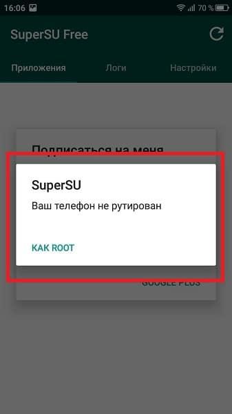 Удаление рут-прав через SuperSU
