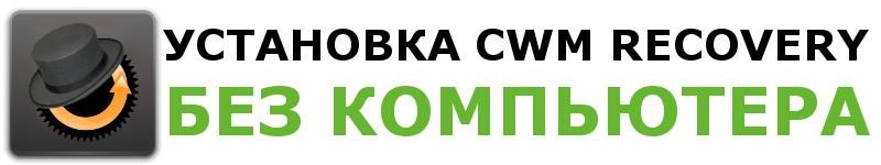 Установка CWM рекавери без ПК
