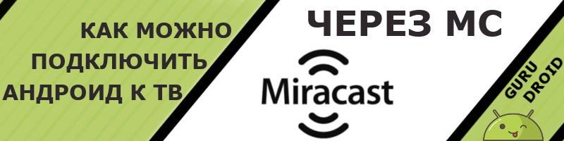 как подключить Андроид телефон к телевизору через Miracast