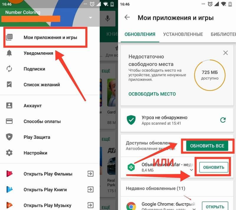 Как вручную обновить Андроид приложение