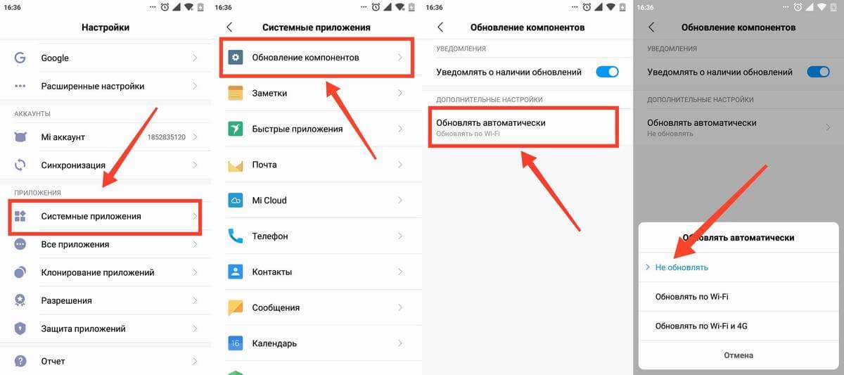 Как отключить автообновление приложений на Андроиде