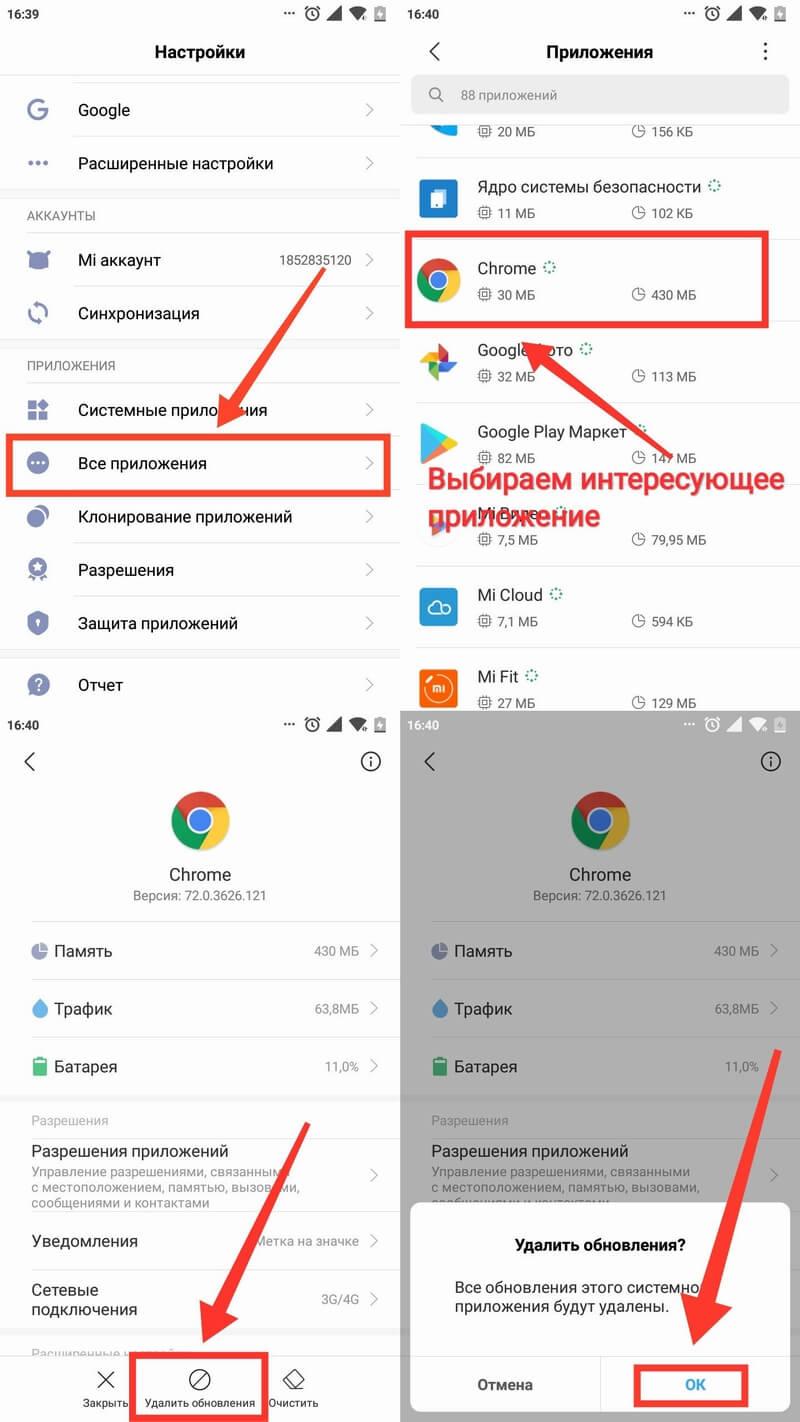 Как вручную удалить установленное обновление приложения Андроид