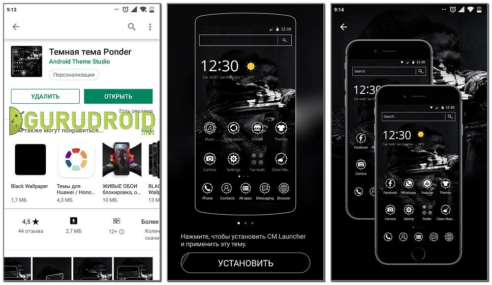 Приложение на Андроид Темная тема Ponder