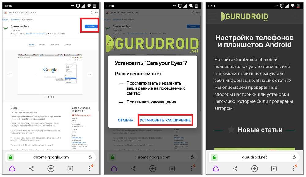 Как включить темную тему в Яндекс Браузере на Андроид