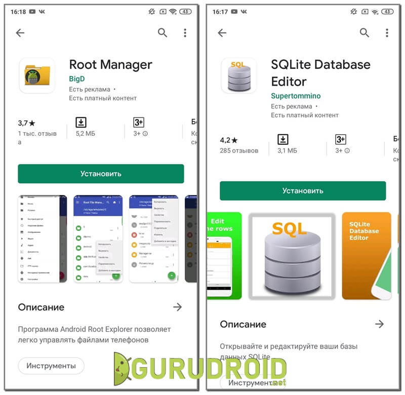 Root Manager и SQLite Editor